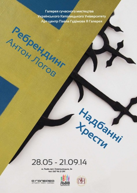 Rebranding / Cupola Crosses  exhibition at UCU in Lviv was curated by Pavlo Hudimov, Ukraine's art buff