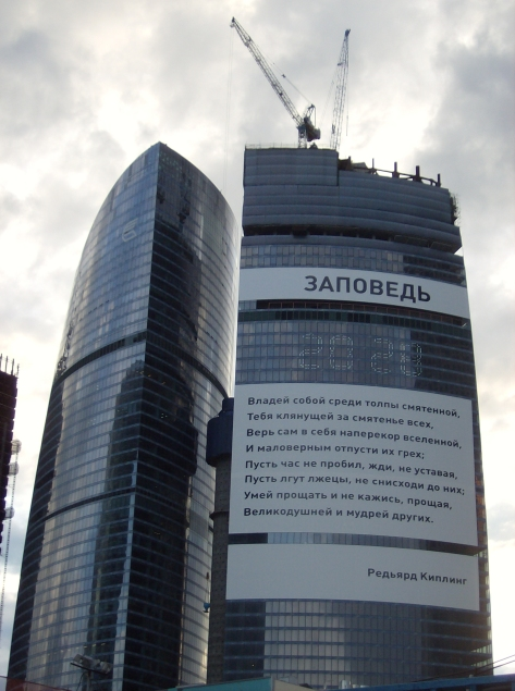 The Federation Tower with a banner quoting Rudyard Kipling on the importance of being confident in yourself, patient, forgiving the liars, the crowd that blames you for the turmoil and being self-effacing as you forgive (Photo: Openbuildings.com)