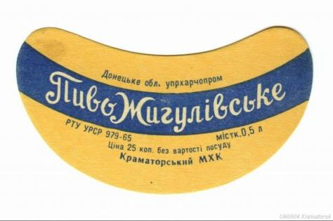 Kramatorsk-brewed beer label from the second half of the 20th century. The plant that used to produce this brand of beer -- reportedly popular as far as Soviet Moscow , some 1,000 km to the north -- is now out of operation, same as the municipal bakery and milk plant. Courtesy of Kramatorsk Historical Club